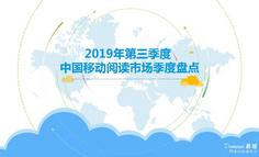 2019年第三季度中国移动阅读市场季度盘点