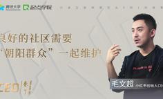 """对话小红书CEO:从""""购物指南""""到""""种草天堂"""",小红书为何能成为新一代""""流量洼地""""?"""