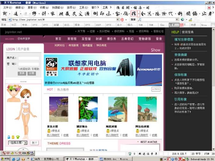 深度解读QQ秀,为你洞察虚拟形象背后的人性插图(2)