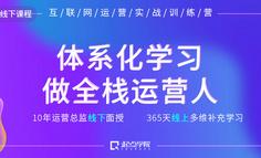 线下课程   江浙沪的运营小伙伴,这可能是你离晋升最近的一次机会!