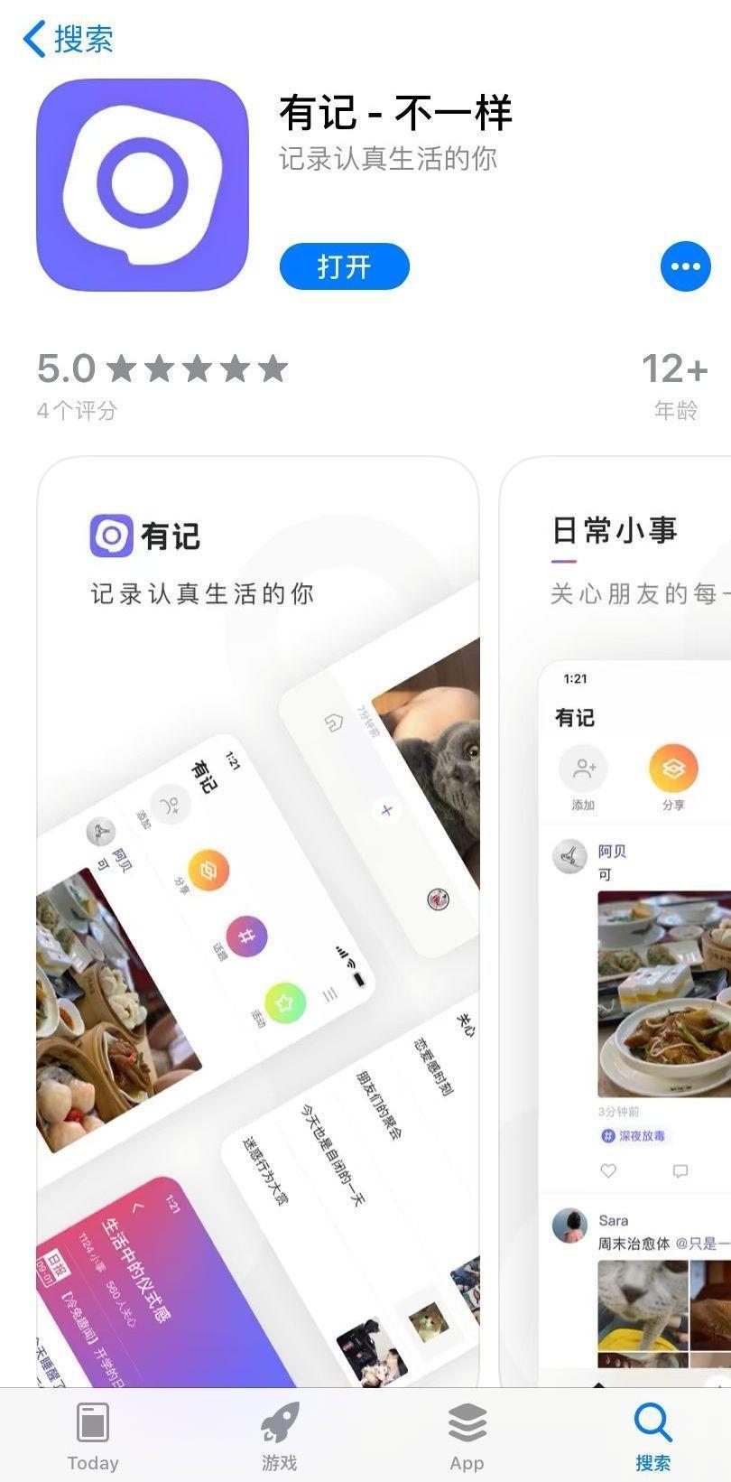 独家 | 腾讯再发社交新产品「有记」,对标微博绿洲?