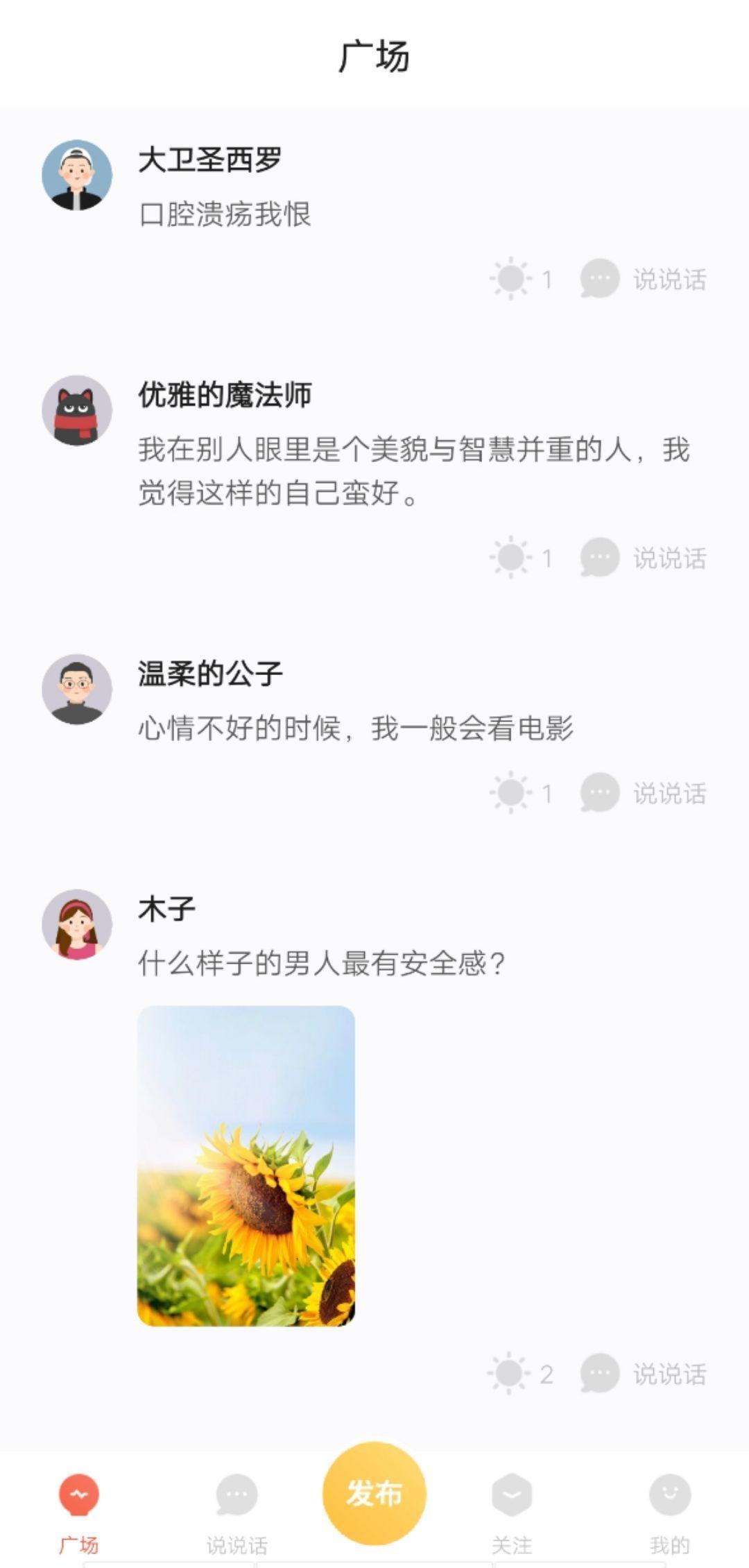 独家丨腾讯上线匿名社交APP「灯遇交友」,漂流瓶复活?