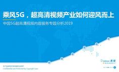 2019中国5G超高清视频内容服务专题分析