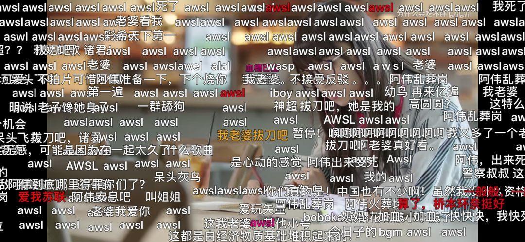 AWSL成B站年度弹幕,这些年轻人在想啥?