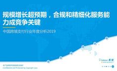 2019中国跨境支付行业年度分析