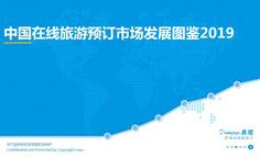 2019中国在线旅游预订市场发展图鉴