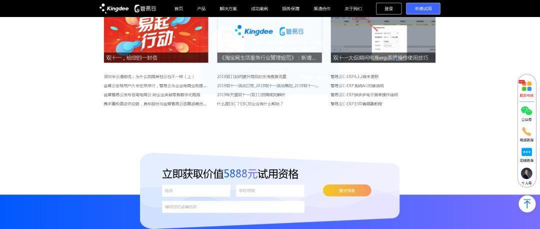 SaaS 企业推广获客全攻略(2)如何做好企业官网