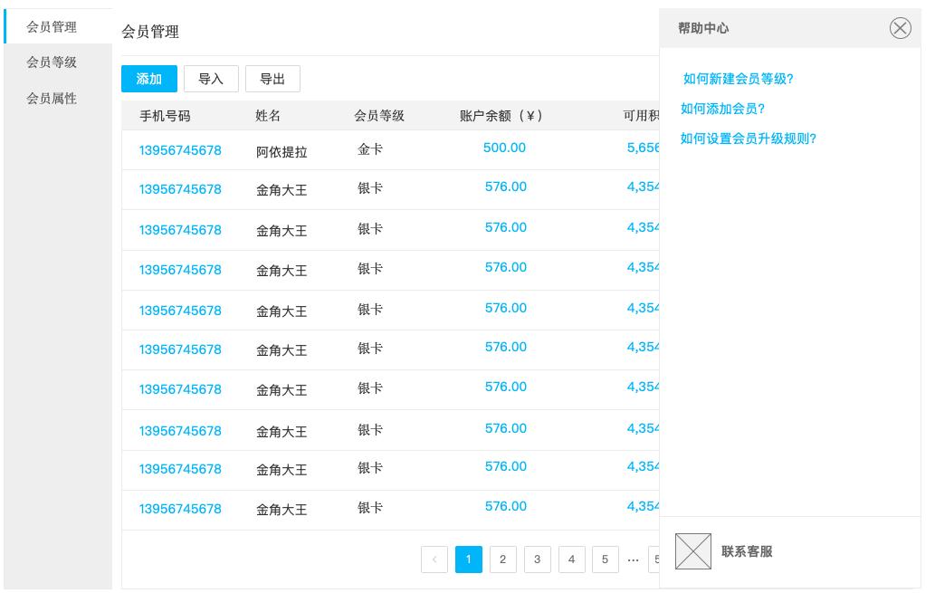 从这3个方面入手,提升B端产品的用户体验插图(9)