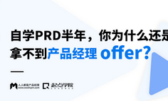 线上课程 | 自学PRD半年,你为什么还是拿不到产品经理offer?