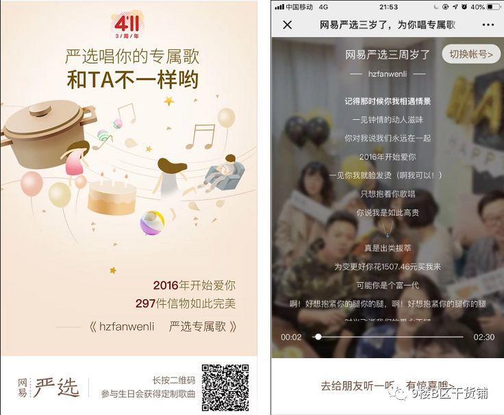 案例复盘 1 - 严选411周年庆的线上销售场景实践