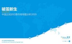 2019中国泛知识付费市场专题分析