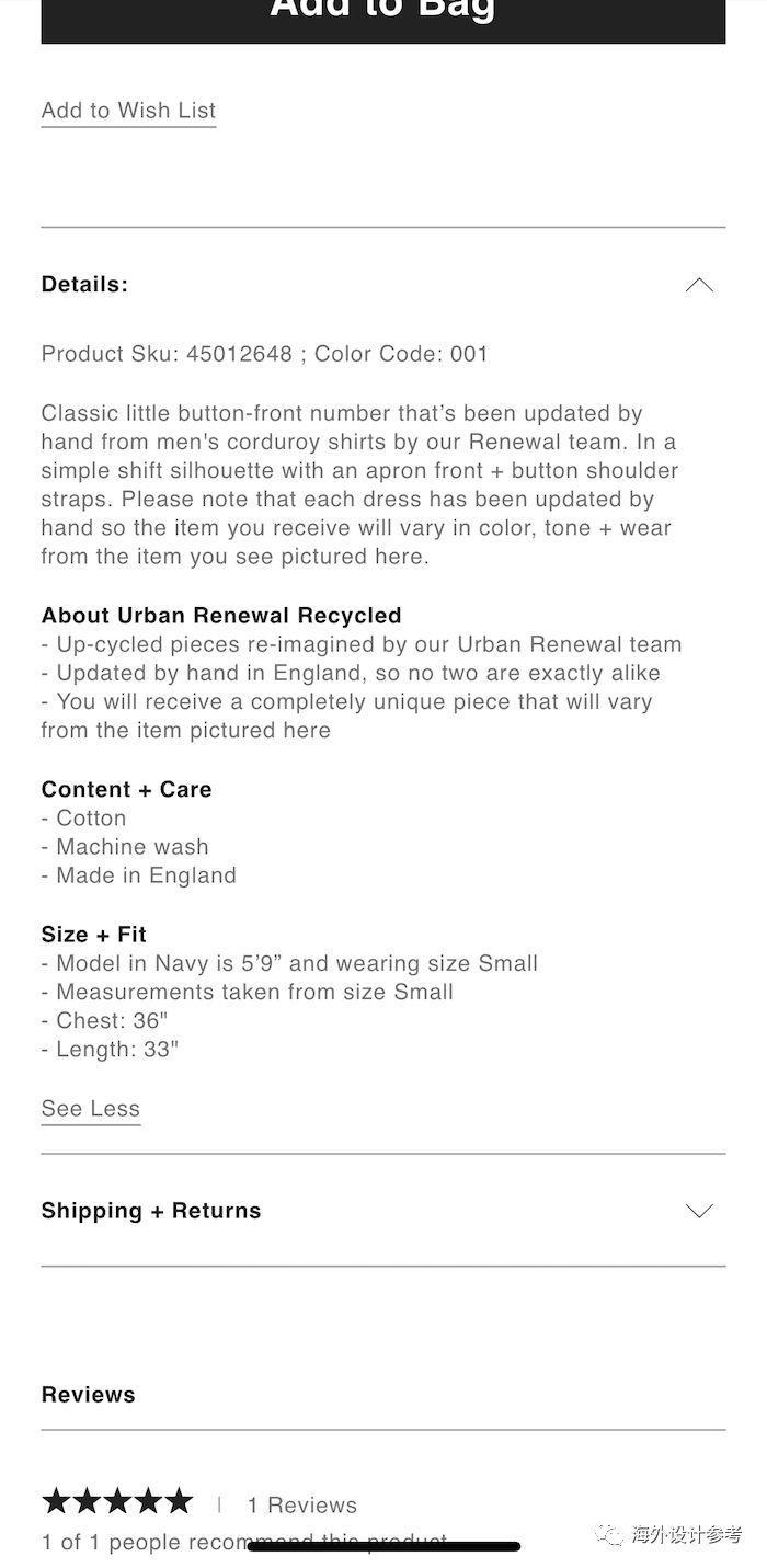 商品页面的UX设计准则