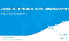 2019中国二手电商市场洞察