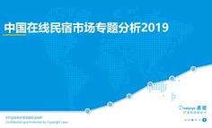 2019中国在线民宿市场专题分析
