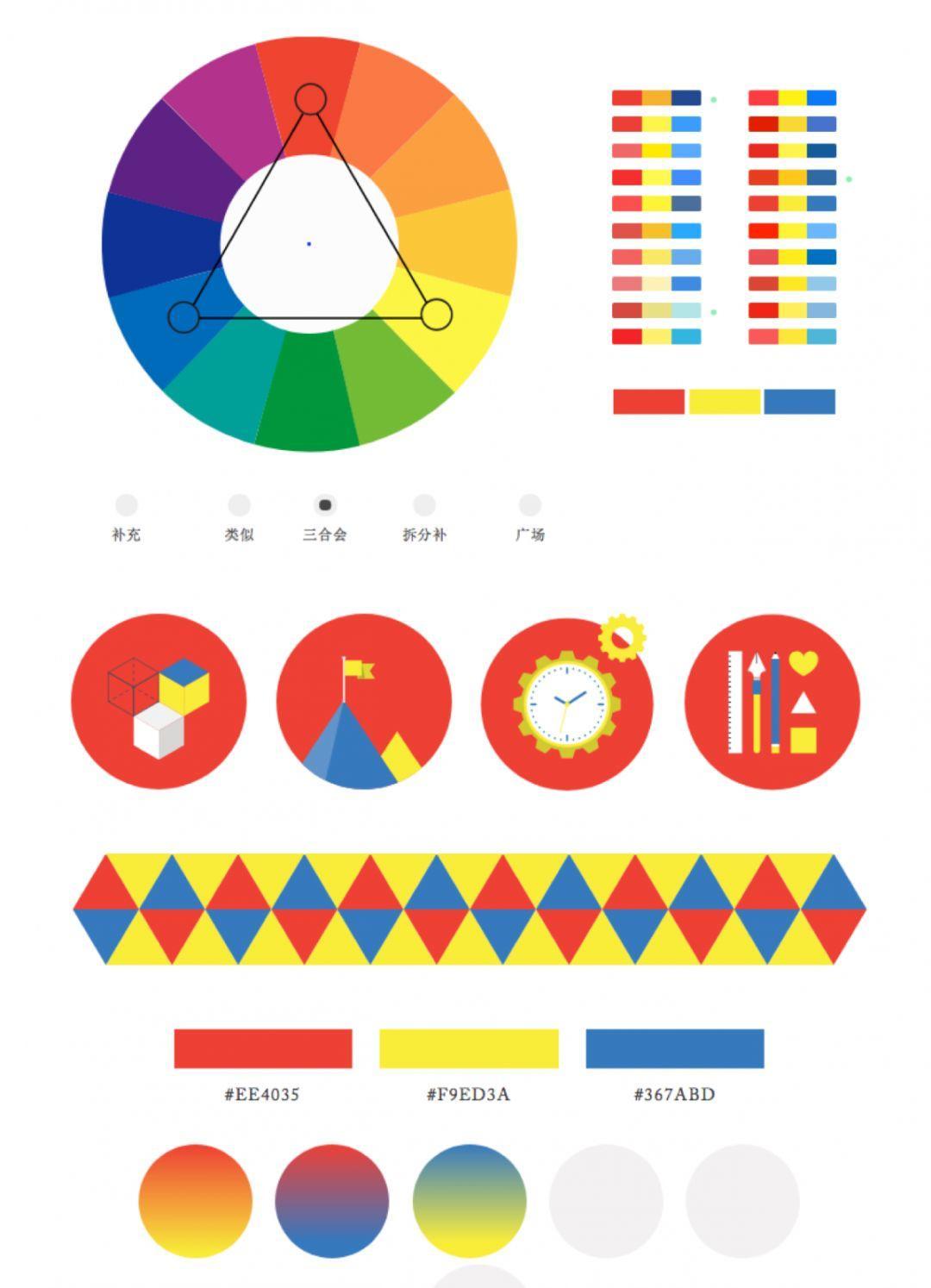 这4个配色技巧,解决你80%色彩问题
