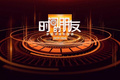罗振宇/吴晓波跨年演讲思考:焦虑是对的,但别瞎焦虑