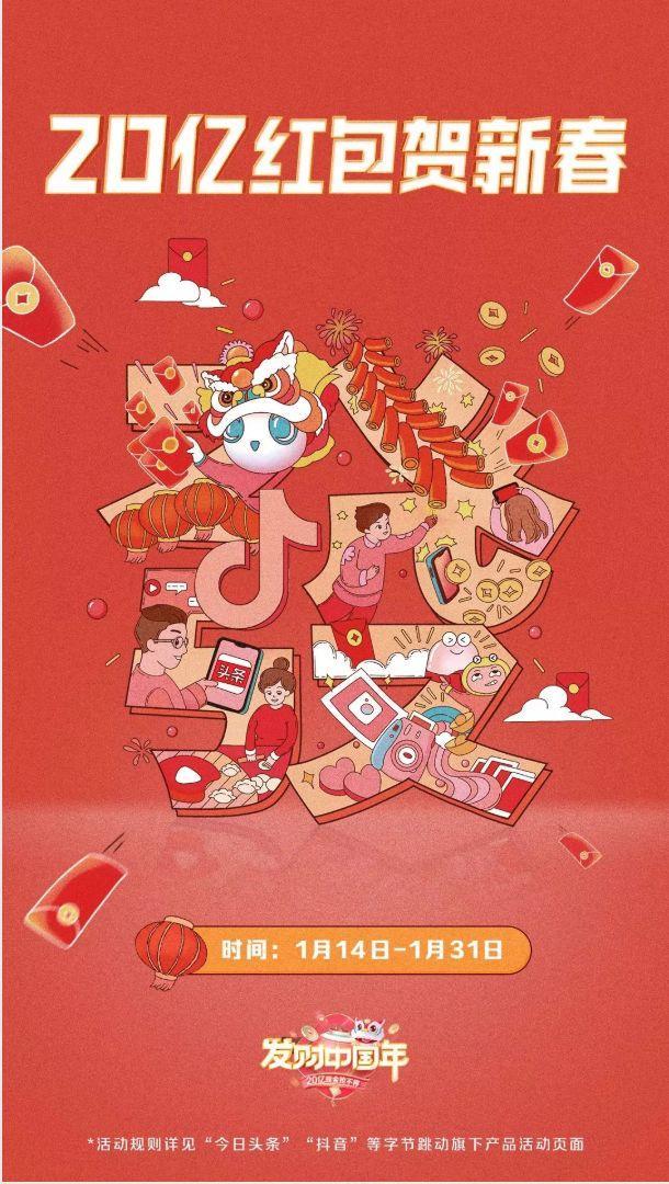 春节薅羊毛指南