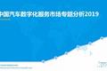 2019中国汽车数字化服务市场专题分析