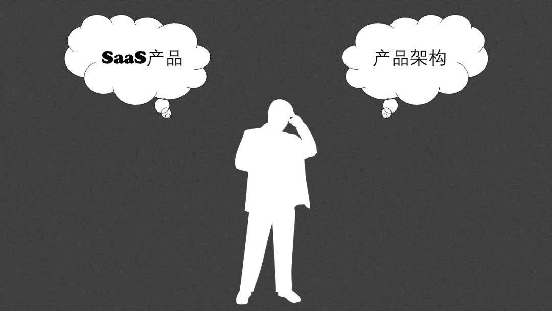 如何從產品架構層面去定義一個SaaS產品?