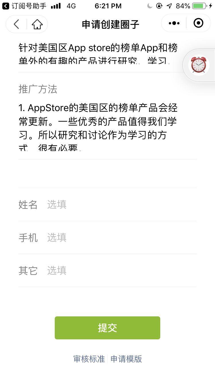 微信圈子申請創建指南