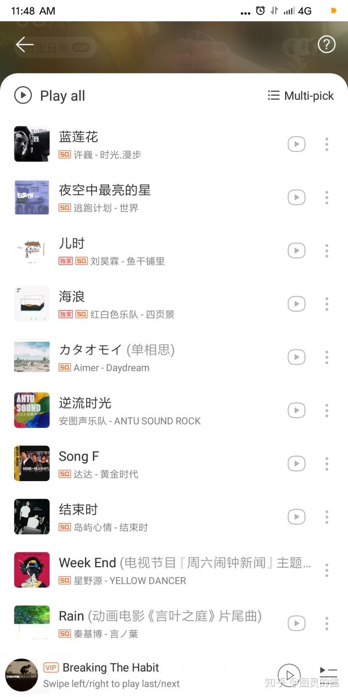 網易云音樂是如何推薦歌單給不同用戶的?