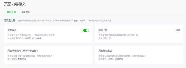 微信小程序搜索优化指南