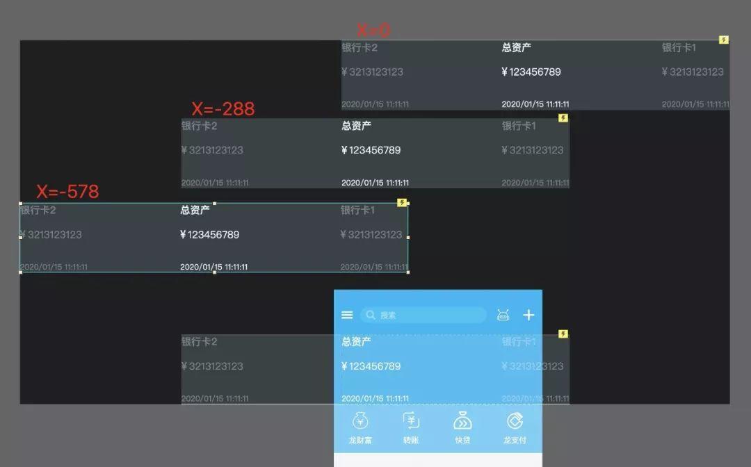 Axure RP 9 教程—建行APP账户拖动效果