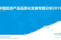 2019中国旅游产品品质化发展专题分析