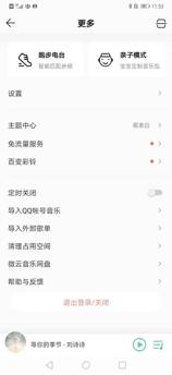"""揭开""""QQ音乐""""交互设计的面纱"""