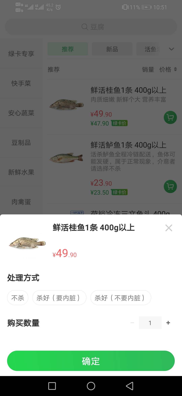 叮咚买菜产品分析 | 叮咚,你的菜到货了插图(8)