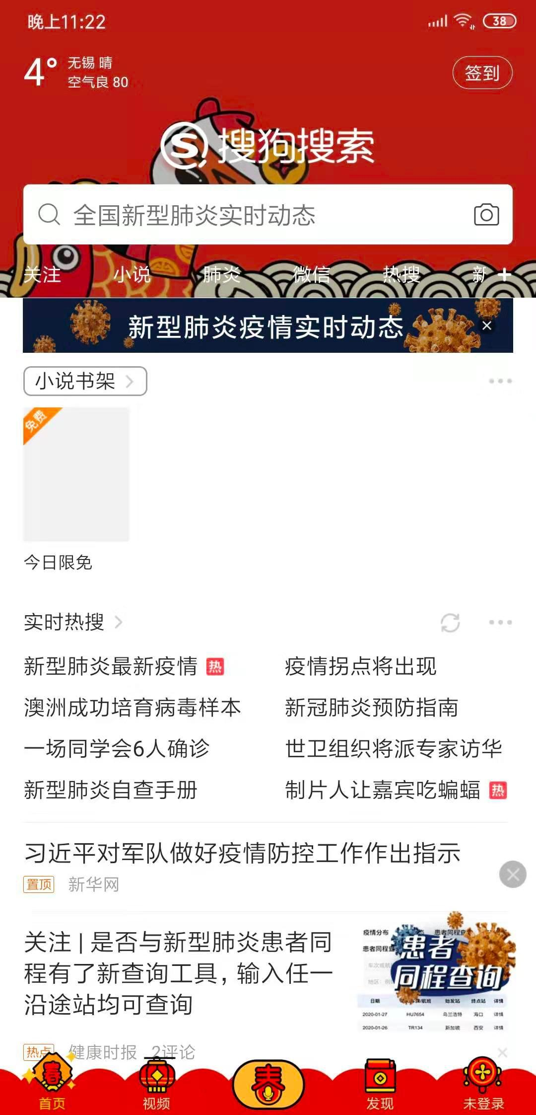 丁香医生VS搜狗:疫情动态哪家强?