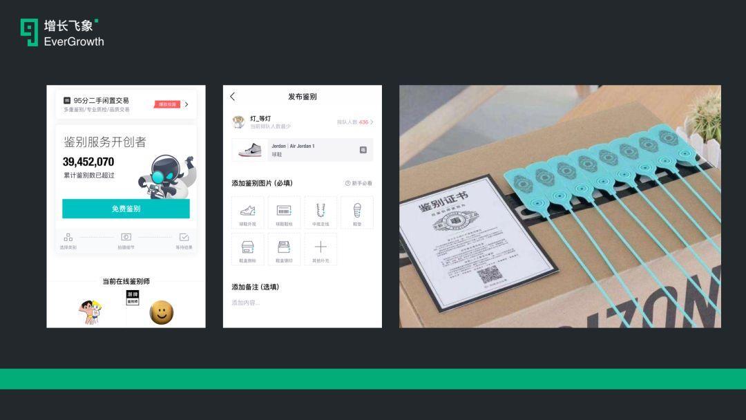 毒App真的有那么好吗?炒鞋是如何疯传的?