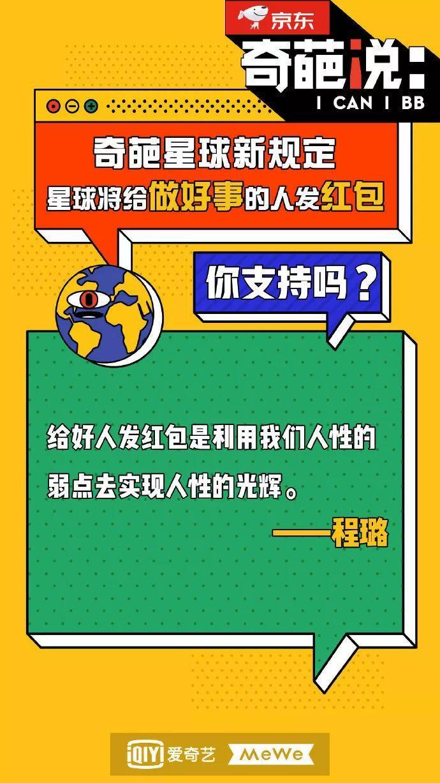 奇葩说第六季:经典话题金句合集(建议收藏)