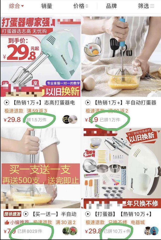 理发器、打蛋机、乒乓球训练器...宅疯了的用户这买的都是些什么东西??