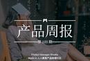 """產品經理周報第 103 期 抖音上線""""團購""""功能;騰訊""""理財通""""轉型為""""服務型平臺"""""""