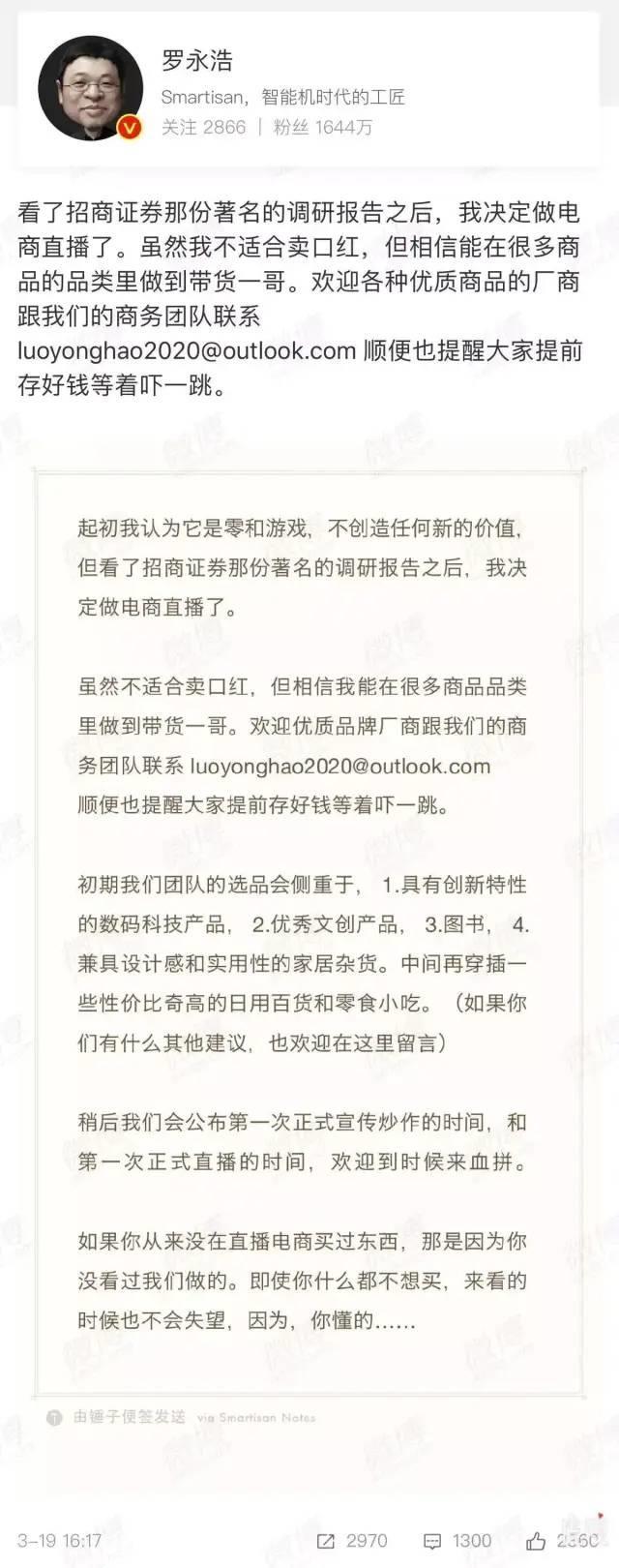 """罗永浩:""""所有本书任务按难易程度分为的牛逼""""还需要存在一点点时间揭露了朱俊州!"""