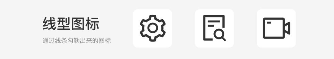 耍好控件 | 产品图标体系是如何炼成的?