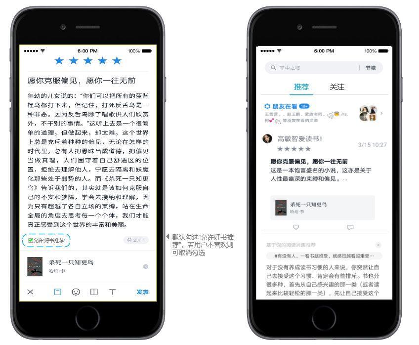 产品分析 | 微信读书-社交阅读的未来趋势
