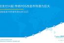 2020年中国智能支付终端专题分析