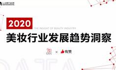 2020美妆行业发展趋势洞察