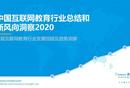 2020中国互联网教育行业总结和新风向洞察