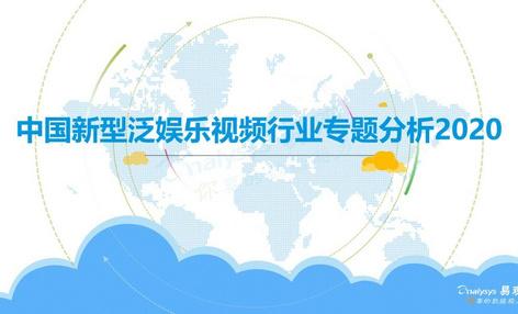 2020中国新型泛娱乐视频行业专题分析 | 新形势、新挑战、新机遇