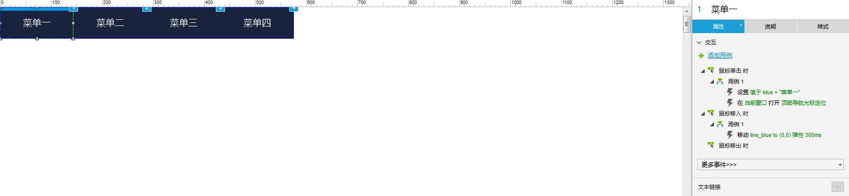 顶部导航光标定位