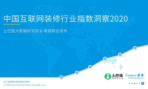 揭开互联网家装的真实面纱 | 2020中国互联网装修行业指数洞察