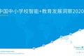 万万没想到学习还可以这样!| 2020中国中小学校智能+教育发展洞察