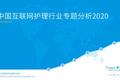 解读新时代护理市场新风向:2020中国互联网护理市场专题分析
