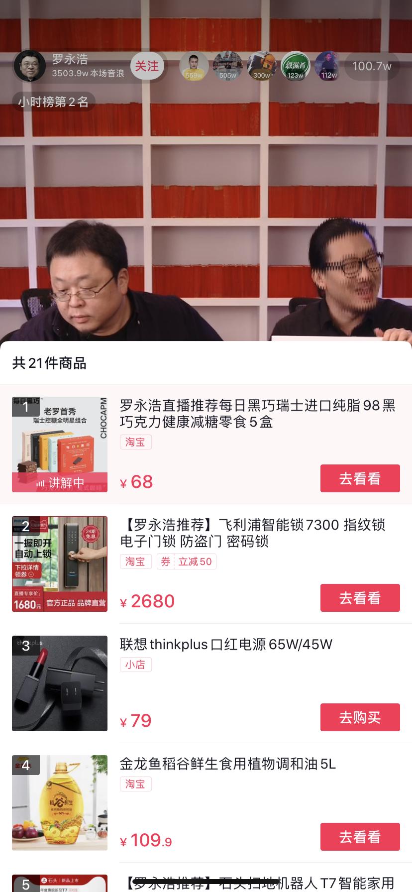 @细数抖音电商的7宗罪:但感谢罗老师让一个电商从业者第一次认真看完直播电商