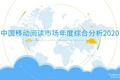 今天,你讀書了嗎?| 2020中國移動閱讀市場年度綜合分析