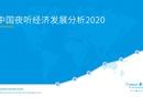 深夜,你的耳朵睡着了吗? | 2020中国夜听经济发展分析