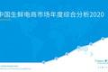 生鲜淘汰赛,谁是大赢家?| 2020年中国生鲜电商市场年度综合分析